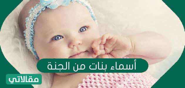 اسماء بنات من الجنة والقران معانيها