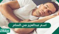اسم عبد العزيز في المنام لابن سيرين