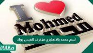 اسم محمد بالانجليزي مزخرف للفيس بوك ومعناه وصفات حامله