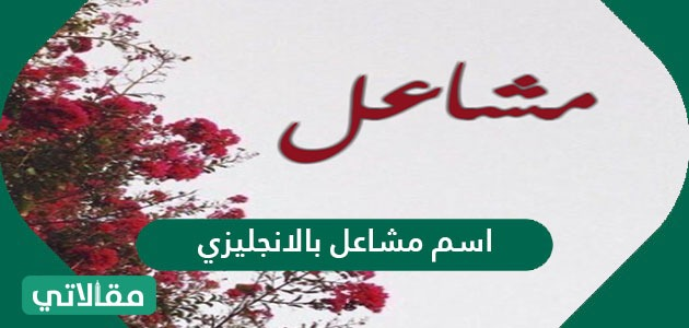 اسم مشاعل مزخرف