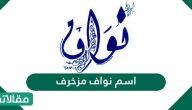 اسم نواف مزخرف وأسرار شخصيته وحكم التسمية في الاسلام