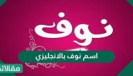 اسم نوف بالانجليزي وحكم تسميته في الإسلام
