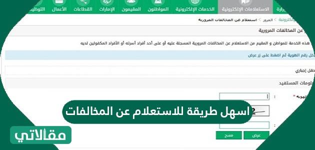 اسهل طريقة للاستعلام عن المخالفات في السعودية