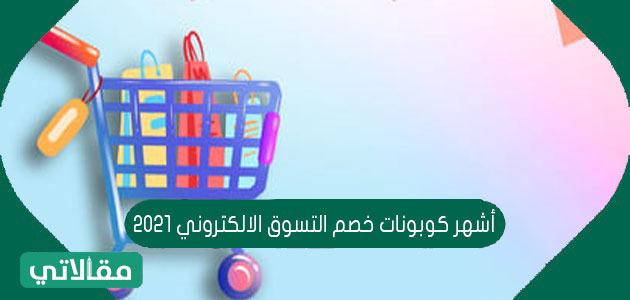 أقوى العروض وكوبونات الخصم عند التسوق عبر الانترنت 2021
