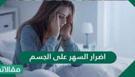 اضرار السهر على الجسم والمخ والصحة النفسية