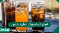 اضرار المشروبات الغازية بالصور
