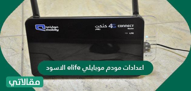اعدادات مودم موبايلي elife الاسود
