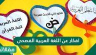 افكار عن اللغة العربية الفصحى يمكنك تنفيذها في يوم اللغة العربية