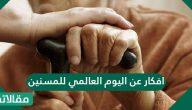 افكار عن اليوم العالمي للمسنين جديدة للاحتفال 2021