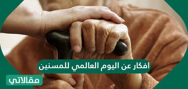 افكار عن اليوم العالمي للمسنين جديدة للاحتفال 2021 مقالاتي