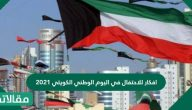 افكار للاحتفال في اليوم الوطني الكويتي 2021