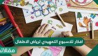 افكار للاسبوع التمهيدي لرياض الاطفال