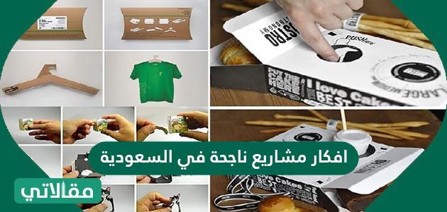 افكار مشاريع ناجحة في السعودية صغيرة وأكتر ربحًا 2021
