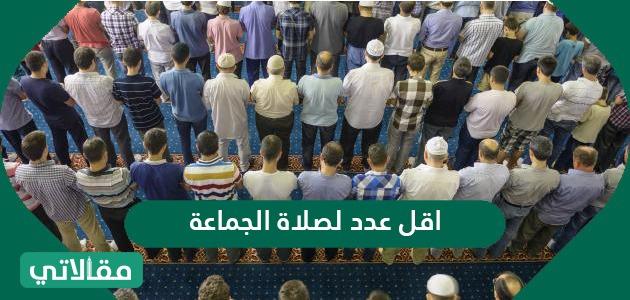 اقل عدد لصلاة الجماعة