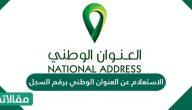 الاستعلام عن العنوان الوطني برقم السجل