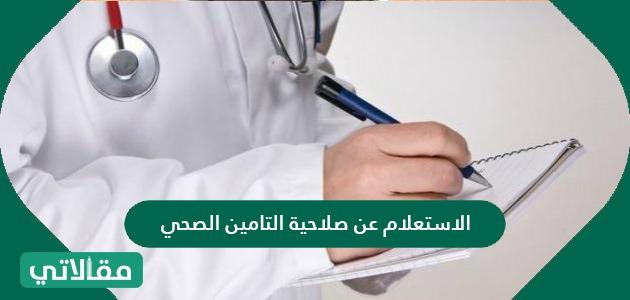 الاستعلام عن صلاحية التامين الصحي