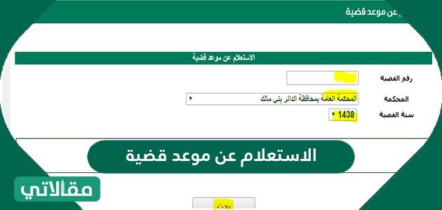 الاستعلام عن موعد قضية وزارة العدل السعودية
