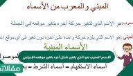 الاسم المعرب هو الذي يتغير شكل آخره بتغير موقعه الإعرابي