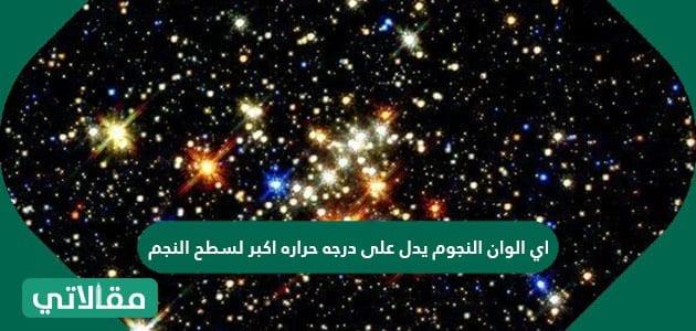 اي الوان النجوم يدل على درجه حراره اكبر لسطح النجم