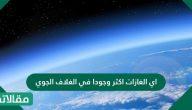 اي الغازات اكثر وجودا في الغلاف الجوي