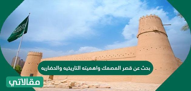 بحث عن قصر المصمك واهميته التاريخيه والحضاريه