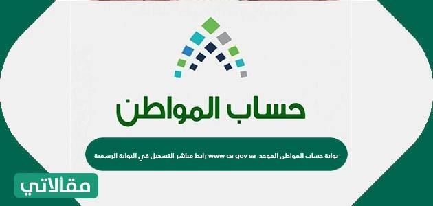 بوابة حساب المواطن الموحد www ca gov sa رابط مباشر التسجيل في البوابة الرسمية