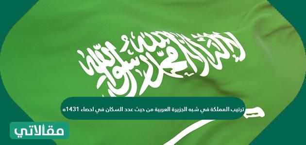 ترتيب المملكة في شبه الجزيرة العربية من حيث عدد السكان في احصاء 1431ه مقالاتي