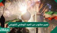 تعبير مكتوب عن العيد الوطني الكويتي