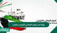 تهنئة في اليوم الوطني الكويتي مكتوب 2021