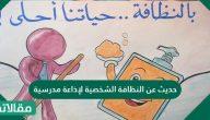 حديث عن النظافة الشخصية لإذاعة مدرسية