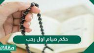 حكم صيام اول رجب