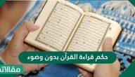 حكم قراءة القرآن بدون وضوء