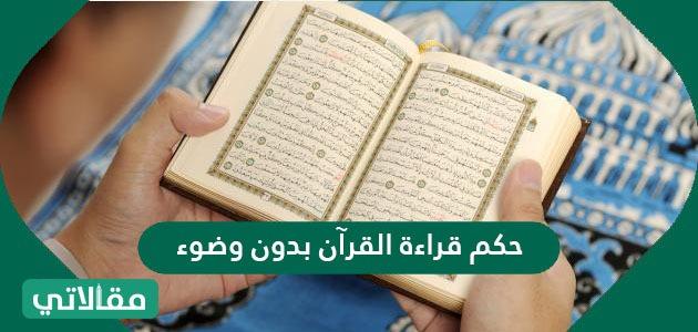 حكم قراءة القرآن بدون وضوء مقالاتي
