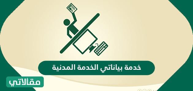 خدمة بياناتي الخدمة المدنية
