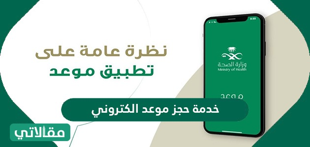 خدمة حجز موعد الكتروني وزارة الصحة