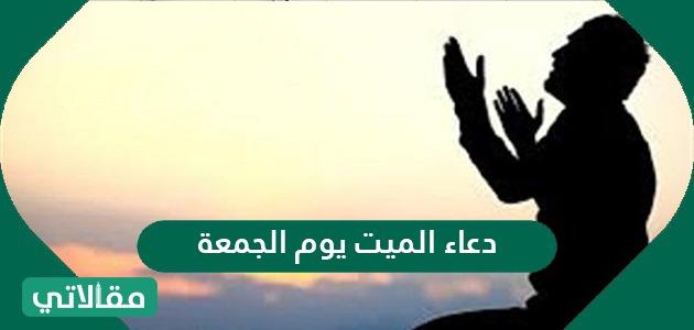 دعاء الميت يوم الجمعة مكتوب جميل ومؤثر