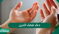 دعاء قضاء الدين وسعة الرزق بإذن الله