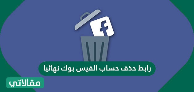 رابط حذف حساب الفيس بوك نهائيا