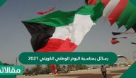 رسائل بمناسبة اليوم الوطني الكويتي 2021