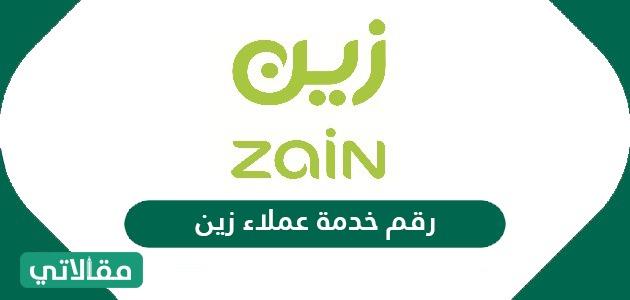 رقم خدمة عملاء زين