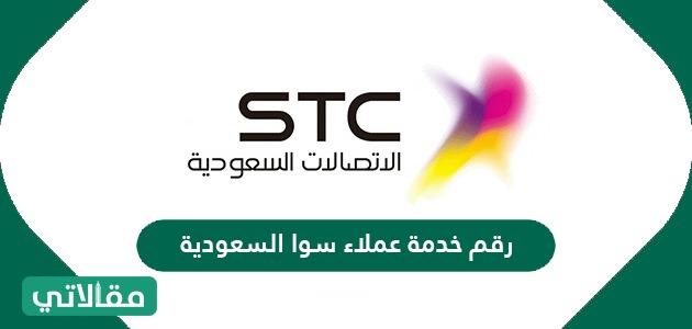رقم خدمة عملاء سوا السعودية والكويت