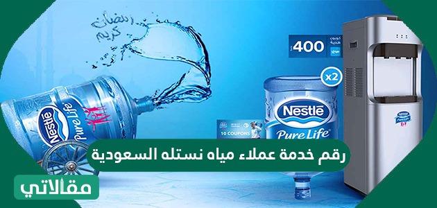 رقم خدمة عملاء مياه نستله السعودية