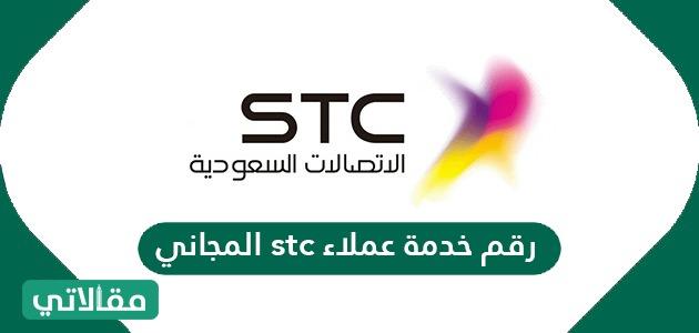 رقم خدمة عملاء stc المجاني