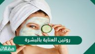 روتين العناية بالبشرة اليومي لنضارة الوجه