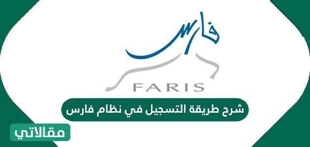 شرح طريقة التسجيل في نظام فارس