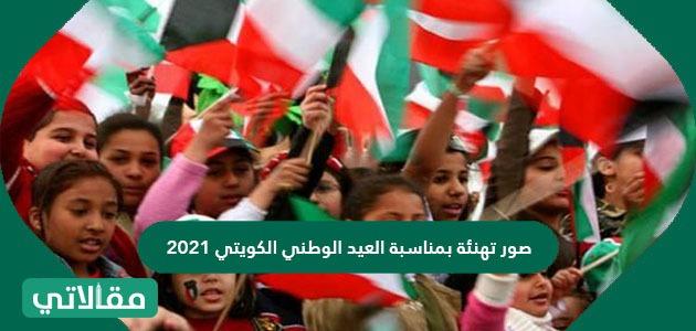 صور تهنئة بمناسبة العيد الوطني الكويتي 2021