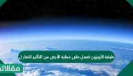 طبقة الأوزون تعمل على حماية الأرض من التأثير الضار ل