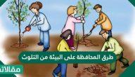 طرق المحافظة على البيئة من التلوث