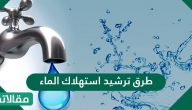 ما هي طرق ترشيد استهلاك الماء