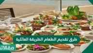 طرق تقديم الطعام الطريقة العائلية